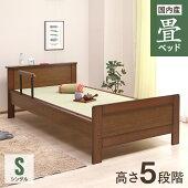 ベッド・畳ベッドシングルベッド/手摺り付きタタミベッド棚付き
