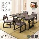 和座座卓兼用テーブル5点セット テーブル 150×90椅子4脚スタッキング式 4人用 和室【張地4色から選べる・カバーリング】【畳を傷つけない擦りあし構造】【折り畳み式テーブルで座卓にもなる】