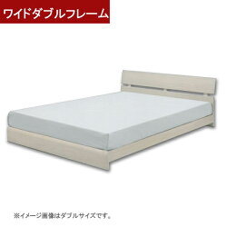 ベッド・ワイドダブルベッドフレームのみベッドフレーム巻きすのこベッド/木製ベッドホワイト【ロータイプのモダンなベッドです】