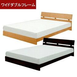ベッド・ワイドダブルベッドフレームのみベッドフレーム巻きすのこベッド/木製ベッドナチュラルウェンジ二色対応【ロータイプのモダンなベッドです】