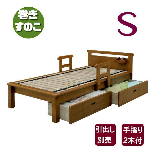 楽天スーパーSALE【10%OFF】すのこベッド シングルベッド スノコベッド 手摺り付き 和風 和室