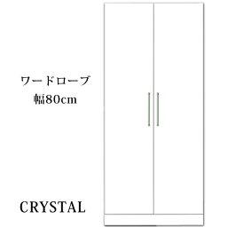 【開梱設置無料】ワードローブ 服吊 クリスタル 幅80cm 高さ180cm 鏡面仕上 ホワイト 国産 送料無料