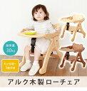 ★キッズ家具★yamatoya 大和屋 アルク木製ローチェア 6ヵ月頃...