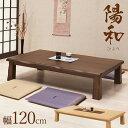 座卓 リビングテーブル 幅120cm タモ突き板材 和風テーブル ナチュラル ブラウン