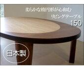 座卓リビングテーブル幅150cm楕円卓折り脚テーブルローテーブルナチュラルウォールナット折りたたみ【日本製】