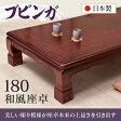 座卓 和室 幅180cm ブビンガ 日本製 テーブル 座敷机 木製 【幕板・脚に彫刻を施した和風座卓です】