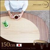 【10%OFF 3/4 19時開始】座卓 リビングテーブル 幅150cm 楕円卓 折り脚 テーブル ローテーブル ナチュラル ウォールナット オーバル型 【日本製】