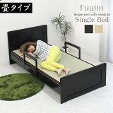 ベッドガード付き 畳ベッド シングルベッド スノコ フレームのみ すのこベッド 選べる2色 格安 パイン材 木製 床面高さ4段階可能 手摺り付き 手すり付き 手すりの位置も調節可能 和風 和モダン 送料無料