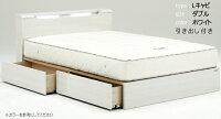 セミダブルベッド引き出し収納付きベッドフレームのみ棚付き北欧モダンコンセント付きホワイトブラウンブラック05P03Dec16