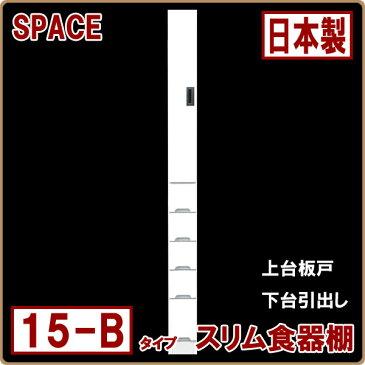 キッチン収納 隙間 すき間 収納家具 隙間 薄型 幅15cm キッチン 収納家具 スリム収納 スリム食器棚 15-B 上台板戸 ホワイト 白(食器棚)日本製 おしゃれ 完成品