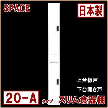 すき間収納家具 隙間 薄型 幅20cm キッチン 収納家具/スリム収納 スリム食器棚 20-A 上台板戸 ホワイト 白(食器棚)日本製 おしゃれ 完成品
