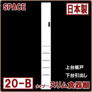 キッチン収納 隙間 すき間収納家具 薄型 幅20cm キッチン 収納家具 スリム収納 スリム食器棚 20-B 上台板戸 ホワイト 白(食器棚)日本製 おしゃれ 完成品