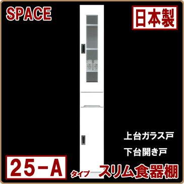 すき間収納家具 隙間 薄型 幅25cm キッチン 収納家具/スリム収納 スリム食器棚 25-A 上台ガラス ホワイト 白(食器棚)日本製 おしゃれ 完成品