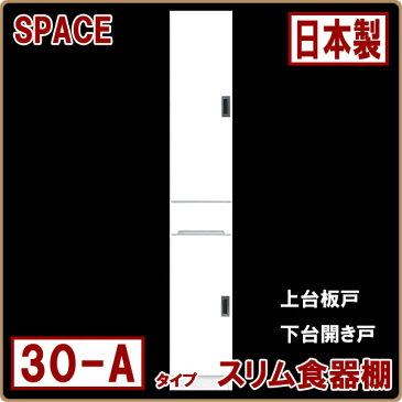 すき間収納家具 隙間 薄型 幅30cm キッチン 収納家具/スリム収納 スリム食器棚 30-A 上台板戸 ホワイト 白(食器棚)日本製 おしゃれ 完成品