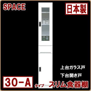 すき間収納家具 隙間 薄型 幅30cm キッチン 収納家具/スリム収納 スリム食器棚 30-A 上台ガラス ホワイト 白(食器棚)日本製 おしゃれ 完成品