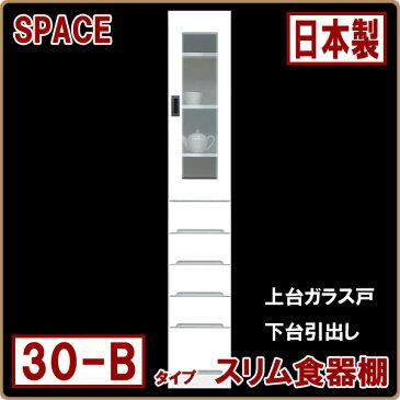 すき間収納家具 隙間 薄型 幅30cm キッチン 収納家具/スリム収納 スリム食器棚 30-B 上台ガラス ホワイト 白(食器棚)日本製 おしゃれ 完成品