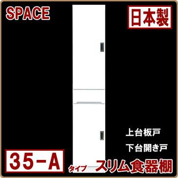 すき間収納家具 隙間 薄型 幅35cm キッチン 収納家具/スリム収納 スリム食器棚 35-A 上台板戸 ホワイト 白(食器棚)日本製 おしゃれ 完成品