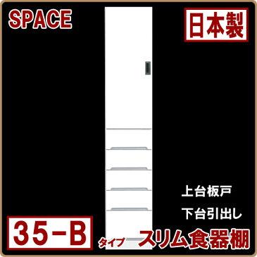すき間収納家具 隙間 薄型 幅35cm キッチン 収納家具/スリム収納 スリム食器棚 35-B 上台板戸 ホワイト 白(食器棚)日本製 おしゃれ 完成品