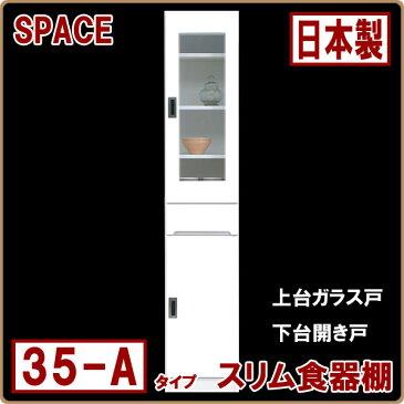 すき間収納家具 隙間 薄型 幅35cm キッチン 収納家具/スリム収納 スリム食器棚 35-A 上台ガラス ホワイト 白(食器棚)日本製 おしゃれ 完成品