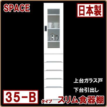 すき間収納家具 隙間 薄型 幅35cm キッチン 収納家具/スリム収納 スリム食器棚 35-B 上台ガラス ホワイト 白(食器棚)日本製 おしゃれ 完成品