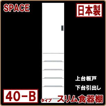 すき間収納家具 隙間 薄型 幅40cm キッチン 収納家具/スリム収納 スリム食器棚 40-B 上台板戸 ホワイト 白(食器棚)日本製 おしゃれ 完成品
