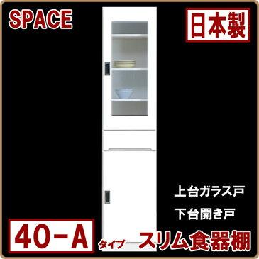 すき間収納家具 隙間 薄型 幅40cm キッチン 収納家具/スリム収納 スリム食器棚 40-A 上台ガラス ホワイト 白(食器棚)日本製 おしゃれ 完成品