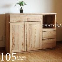 キッチンカウンターキッチン収納キッチンボードレンジボードレンジ台日本製幅105cm