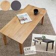 リビングテーブル センターテーブル コーヒーテーブル 木製 ローテーブル 引出付 95 05P03Dec16