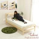 ベッドベットシングルベッドカントリー木製木フレームのみすのこナチュラル北欧シンプルモダン