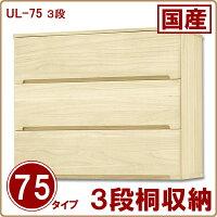 桐製収納タンス/和タンス/和風チェスト/木製/桐収納UL-753段