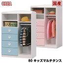 子供用家具/キッズ家具/日本製/マルチタンス/整理ダンス クレア80 マルチタンス