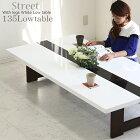 センターテーブル北欧ローテーブルコーヒーテーブルガラステーブル幅135cm送料無料