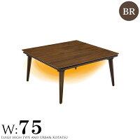 家具調こたつコタツ炬燵75ローテーブル正方形ウォールナット