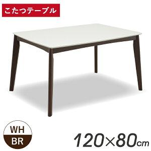 ダイニングこたつ 布団レス おすすめ ハイタイプ こたつテーブル 長方形 おしゃれ 幅120 白 ホワイト 北欧 送料無料