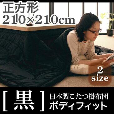 【代引不可】こたつ/コタツ/暖卓/こたつ布団/家具調こたつ/ダイニング 和風 モダン 木製 日本製こたつ掛布団ボディフィットタイプ正方形サイズ