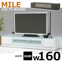 テレビ台 テレビボード 北欧 ミッドセンチュリー 完成品 幅160cm...