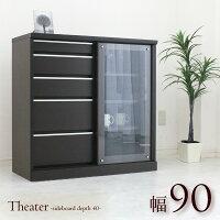キャビネット/サイドボード/ディスプレイラック/壁面家具/木製シアター90サイドボードDー40