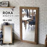 ロカROKA鏡姿見大型ミラー立てかけ鏡60×160