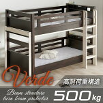 (送料無料2段ベッドベッド)ヴェルデ2段ベッド
