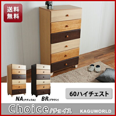 (送料無料 国産 大川家具 木製 北欧風)カラフルタンス Choice(チョイス)60ハイチェスト 6段(NA/BR...