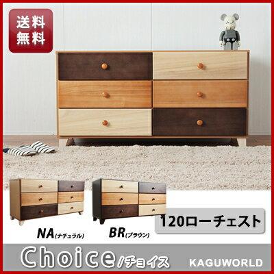 カラフル チェスト Choice(チョイス) 120 ローチェスト 3段 (NA/BR)