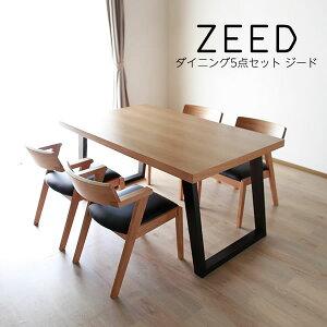 ウォールナット 天然木 モダンデザイン 北欧 ダイニング5点セット ダイニングテーブル5点セット テーブルセット 重厚感 ジード 150cmダイニング5点セット