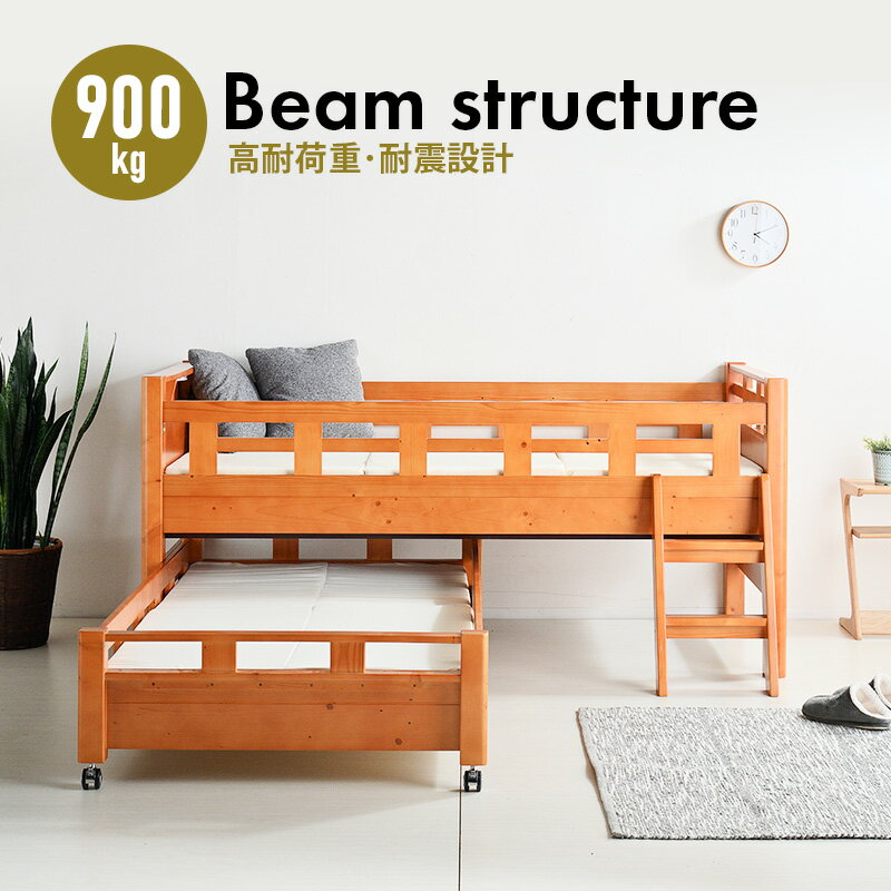 Beamstructure親子ベッド