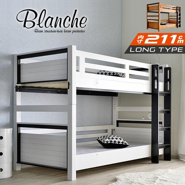 ブランシェ2段ベッド