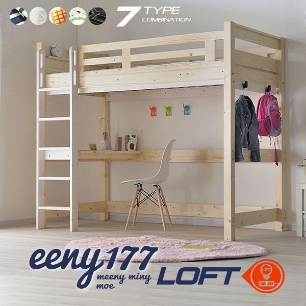 エスパスロフトベッド