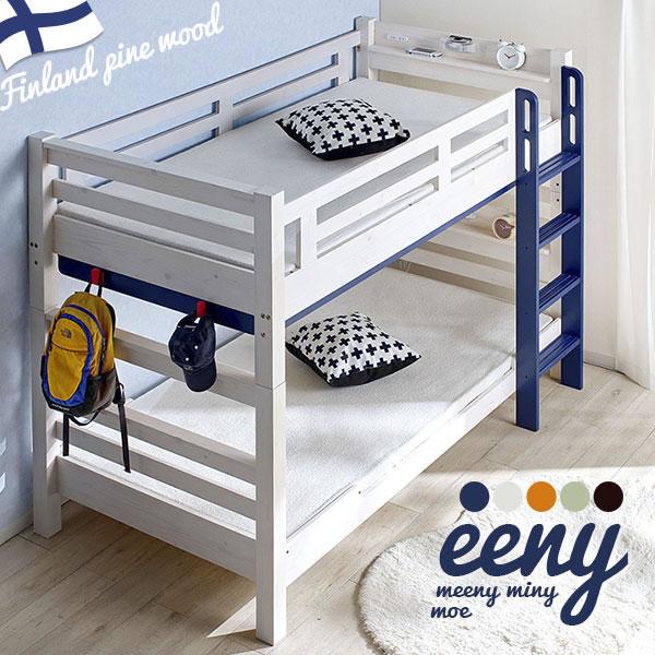 イーニー2段ベッド