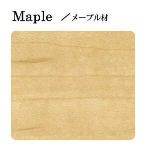 【無料】サンプル板メープル材