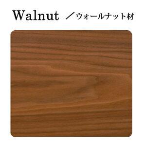【無料】サンプル板ウォールナット材
