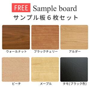 【無料】サンプル板5材種のセット(ウォールナット材、アルダー材、メープル材、タモ材、ビーチ材)