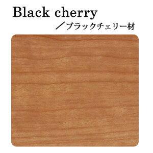 【無料】サンプル板ブラックチェリー材